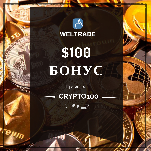 Бонус $100 на крипто-счет!
